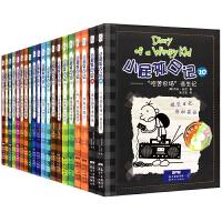 小屁孩日记全套1-20册全20册平装 小屁孩漫画书籍 中英文双语版6-7-8-9-10-12-15岁儿童文学畅销三四五