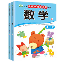 幼儿数学启蒙4-5岁全2册11-20数字描写数字组合认识运算符号立体图形5以内加减法儿童关键期潜能开发系列宝宝书籍益智