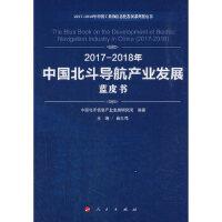2017-2018年中国北斗导航产业发展蓝皮书 曲大伟,中国电子信息产业发展研究院 9787010198200