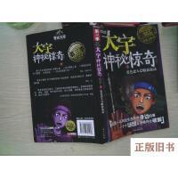 【旧书9成新】大宇神秘惊奇系列第三季7