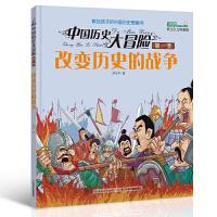 中国历史大冒险・第一季 改变历史的战争