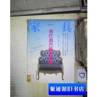 【旧书二手书323成新】现代西方精美家具 。 /赵荣铨、吴亚芳 编著 安徽科学技术出版社