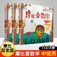摩比爱数学探索篇幼儿园中班上册1-3册