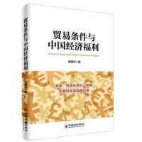 贸易条件与中国经济福利