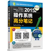 【二手书8成新】2015版操作系统高分笔记(第3版 刘泱 机械工业出版社