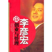 《李彦宏谈创业与管理》