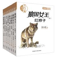 沈石溪和他喜欢的动物小说套装(签名版)(套装共8册)(音频讲播版)(专供)