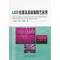 LED光源及其设施园艺应用 9787511611000 中国农业科学技术出版社 刘文科,等