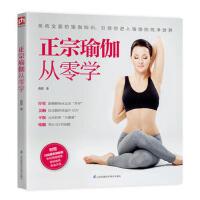 正宗瑜伽从零学 曲影 9787553733296 江苏科学技术出版社