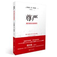 【二手旧书9成新】尊严-我们侵犯也被侵犯-[德]费迪南・冯・席拉赫-9787213081422 浙江人民出版社