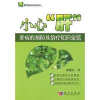 【正版二手书9成新左右】小心肝肝病的预防及知识全览 陈健弘 科学出版社
