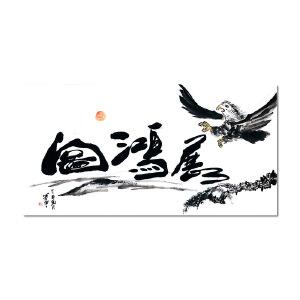 中国著名字画名家 萧寒《大展宏图》LL113