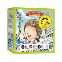 正版 小小音乐家丛书共10册 巴赫-没有的对手的比赛+门德尔松-音乐画家+莫扎特-魔法钻戒等 音乐家故事亲子阅读绘本