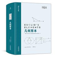 【精装插图版】几何原本欧几里得正版原版原著数学分析中的典型问题与方法自然哲学的数学原理解析几何世界科普百年经典系列