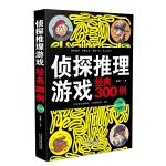 侦探推理游戏经典300例(畅销5版)