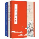 新中式美学读本3册套装
