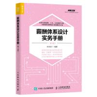 薪酬体系设计实务手册 第4版 人力资源管理方案 H企业管理招聘参考用书 人事员工激励绩效管理考核 HR人力资源管理书籍