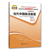 00315 0315当代中国政治制度自考通辅导 考纲解读