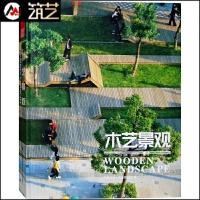 木艺景观 国际案例 木材装置在景观设计中的应用 木质围栏道路平台观景台廊架桥户外家具设计
