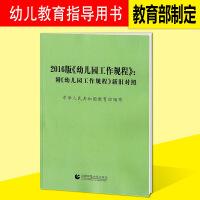 3-6岁儿童指南书籍 幼儿园工作规程 中华人民共和国教育部颁布 附幼儿园工作规程新旧对照 首都师范大学出版社