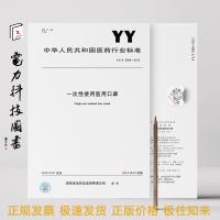 YY/T 0969-2013 一次性使用医用口罩