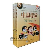 原装正版 中国课堂:数学.五年级 上+下 全集 北师大版 16DVD 学习视频 光碟
