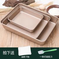 烤盘烤箱用蛋糕模具家用饼干牛轧糖雪花酥面包长方形烘焙工具