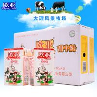 【日期新鲜】欧亚高原全脂甜牛奶250g*24盒/箱牛奶整箱早餐抖音
