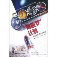 世界五千年科技故事丛书・阿波罗计划:人类探索月球的故事