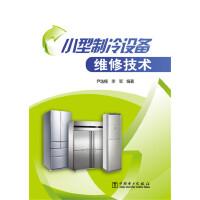 小型制冷设备维修技术