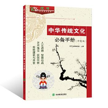 中华传统文化必备手册(中考版)