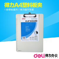得力9248/9247 板夹塑料板夹带刻度软塑料书写记事A4/A5板夹