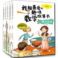 【正版现货】我超喜爱的趣味数学故事书(全5册)小学生一二三年级认知图画除法乘法认识方位启蒙6 7 8岁魔法时间趣味数学