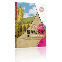 【二手书8成新】世界名校留学访谈录:我在国外读高中 麻亚炜 9787551404419