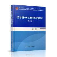 给水排水工程建设监理(第二版) 王季震 9787112233120 中国建筑工业出版社教材系列