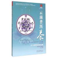 云南普洱茶 春(2015) 云南科技出版社 9787541691768