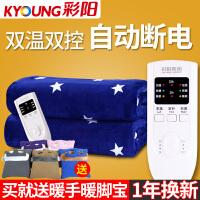 【好货优选】彩阳电热毯双人双控调温安全三人用加大小型学生宿舍单人电褥子