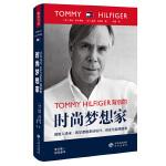 TOMMY HILFIGER 背后的时尚梦想家