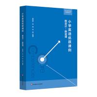 小学英语优质课例:新设计,新说课(核心素养导向的学科教学丛书)