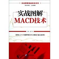 实战图解MACD技术/实战图解操盘***技系列