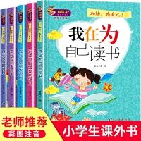 熊孩子励志成长记全5册其实我是最棒的 加油我自己注音版 1-6年级小学生必读故事书