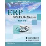 ERP――从内部集成起步(第3版)(团购,请致电010-57993483)