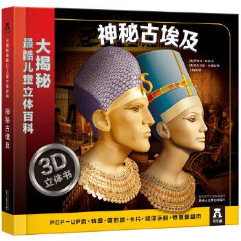 大揭秘最酷3D儿童立体百科-神秘古埃及 大量互动、立体设计,揭秘不一样的世界!乐乐趣科普立体书