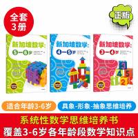 OK妈推荐 新加坡数学全3册 3-4-5-6岁儿童数学能力锻炼游戏书 发散性思维CPA教学法 逻辑推理分类统计归纳能力