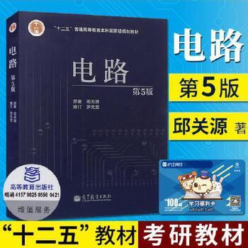 西安交大电路(第5版)第五版邱关源罗先觉修订考研指定教材高等教育