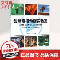 创意定格动画实验室 (英)梅尔文・特南(Melvyn Ternan) 著;李之瑾,李悦雯 译
