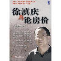 【二手书8成新】徐滇庆再论房价 徐滇庆 机械工业出版社