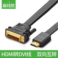 hdmi转dvi线dvi转hdmi转接线ps4电脑电视switch投影仪hdmi hdmi转dvi 扁线款(双向互转)