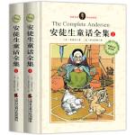 中小学生必读: 安徒生童话全集(彩色插图 英文版 套装上下册)