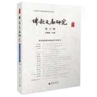 佛教文献研究(第三辑) 敦煌遗书与佛教研究专刊